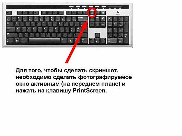 Как сделать скриншот на компе какие клавиши